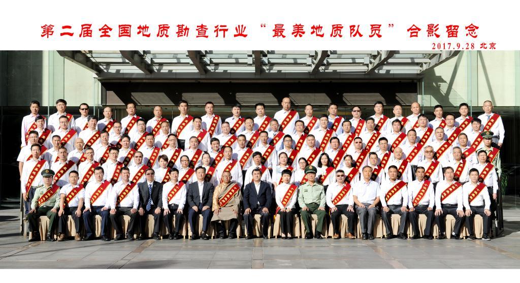 """中国地质矿产经济学会第二届""""最美…"""